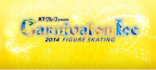 Carnival on Ice 2014