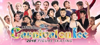 Carnival on Ice 2018